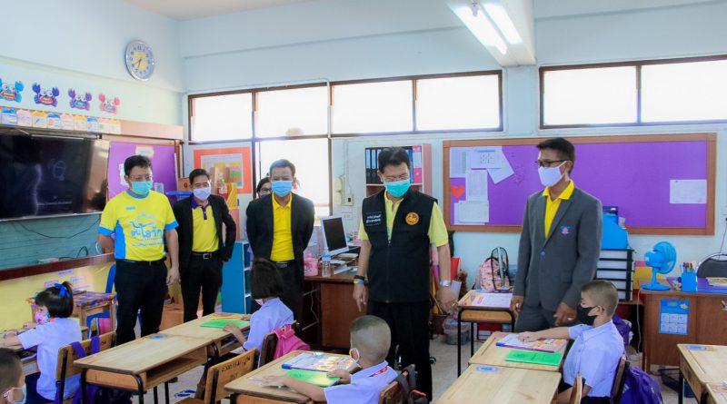ผู้ว่าราชการจังหวัดสระแก้ว ตรวจเยี่ยมการจัดการเรียนการสอน